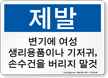 Korean Do Not Deposit Feminine Products, Diapers Sign