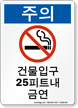 Korean No Smoking Within 25 Feet Building Sign