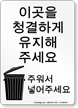 Korean Please, Help Keep Clean Pick Up Sign