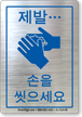 Korean Please Wash Your Hands