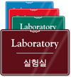 Laboratory Korean/English Bilingual Sign