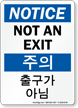 Korean/English Bilingual Notice Not An Exit Sign