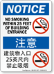 Chinese/English Bilingual No Smoking Sign
