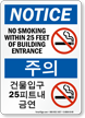 Korean/English Bilingual No Smoking Sign