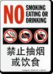 No Smoking Eating Drinking Sign English + Chinese
