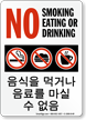 No Smoking Eating Drinking Sign English + Korean