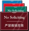 Chinese/English Bilingual No Soliciting Sign
