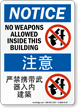 Chinese Bilingual OSHA Notice Sign