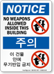 Korean/English Bilingual No Weapons Allowed Inside Building Sign