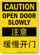 Caution Open Door Slowly Chinese/English Bilingual Sign