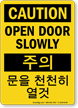 Korean/English Bilingual Caution Open Door Slowly Sign