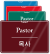 Korean/English Bilingual Pastor Sign
