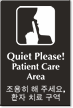 Bilingual Korean/English Quiet Please Patient Care Area Sign