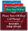 Turn Off Cell Phones Door Korean/English Bilingual Sign