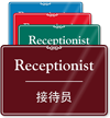 Chinese/English Bilingual Receptionist Sign