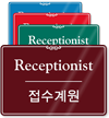 Bilingual Korean/English Receptionist Sign