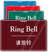 Chinese/English Bilingual Ring Bell Sign