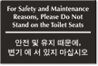 Bilingual Korean/English Do Not Stand Toilet Seats Sign