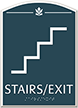 Stairs Braille Contour Regulatory Sign