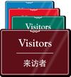 Chinese/English Bilingual Visitors Sign