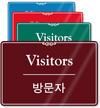 Visitors Korean/English Bilingual Sign