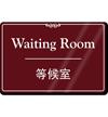Chinese/English Bilingual Waiting Room Sign