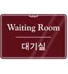 Korean/English Bilingual Waiting Room Sign