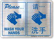 Chinese/English Bilingual Please Wash Your Hands