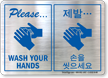 Korean/English Bilingual Please Wash Your Hands