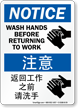 Wash Hands Work Sign In English + Chinese