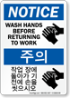 Wash Hands Work Sign In English + Korean