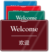 Chinese/English Bilingual Welcome Sign