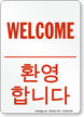 Welcome Sign In English + Korean