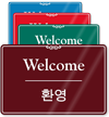 Bilingual Korean/English Welcome Sign