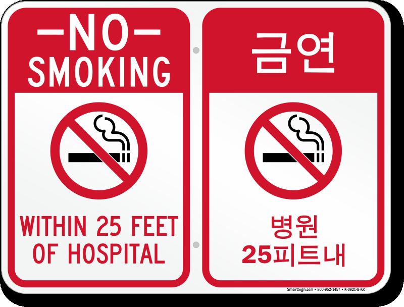 Korean English Door Signs