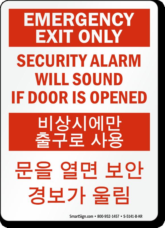 korean amp english door signs