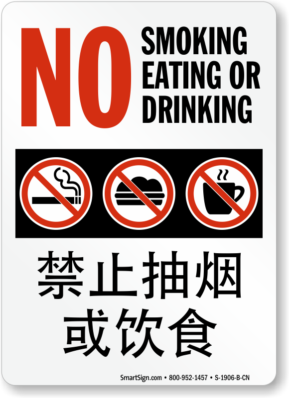 No Smoking Eating Or Drinking Sign English Chinese Sku