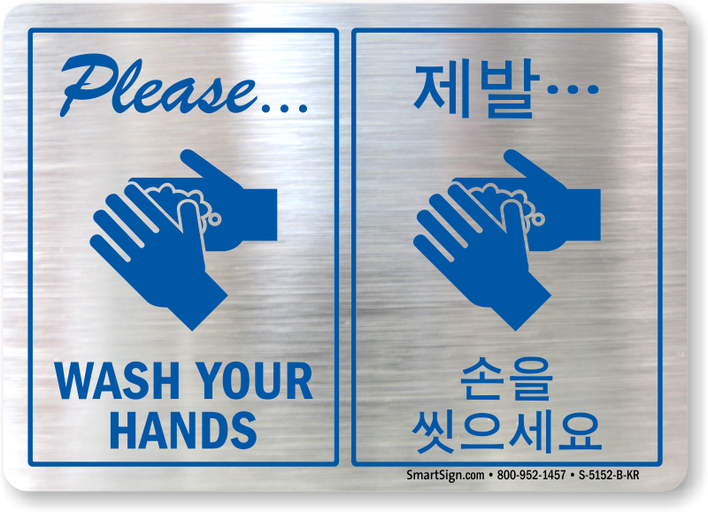 Please Wash Your Hands Glass Decal Korean Bilingual