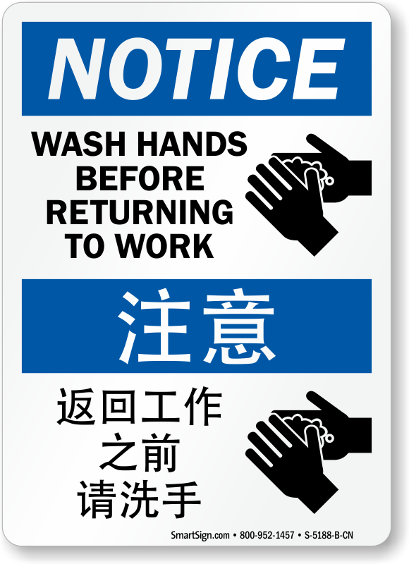 Wash Hands Before Returning To Work Sign English Chinese