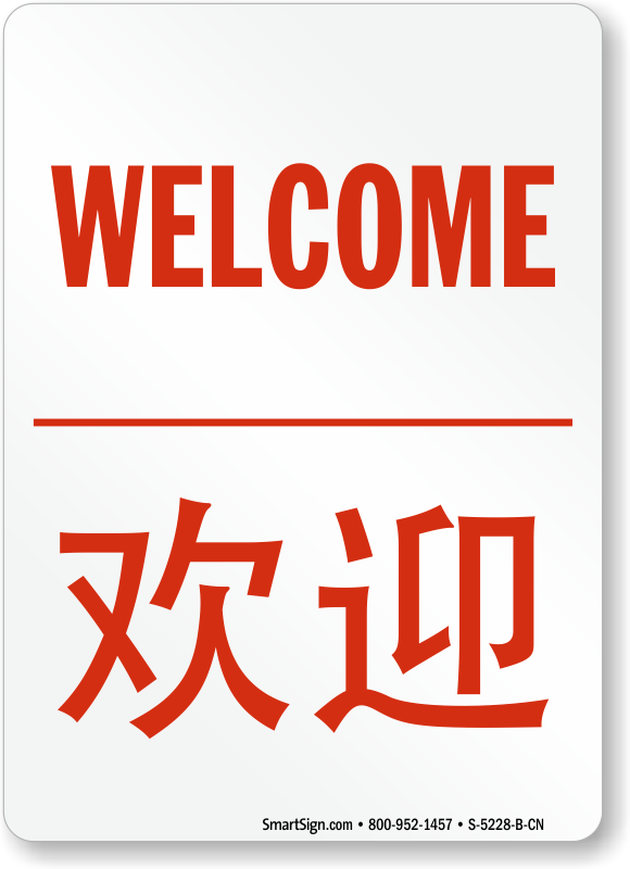 bilingual welcome door sign in english chinese