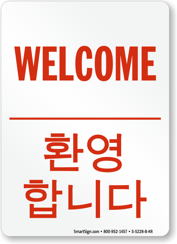 Bilingual Welcome Door Sign In English Korean Top